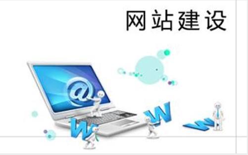 网站建设.png